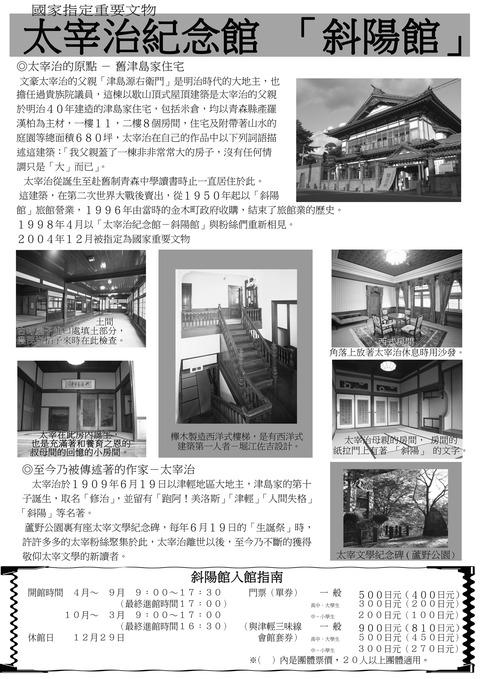 斜陽館・繁体字パンフ
