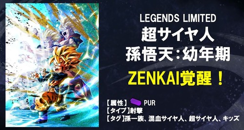 zenkai-goten