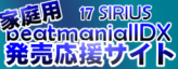 CS SIRIUS発売応援サイト