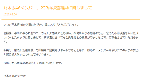 スクリーンショット 2020-09-04 12.11.25