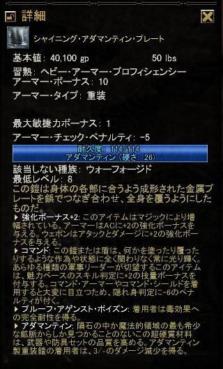 TS:シャイニング・アダマンティン・プレート