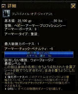 TS:プレートメイル・オブ・ジャイアント