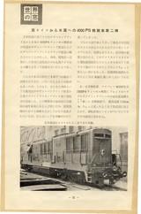Kraus-Maffei  Hydraulic Diesel Engine
