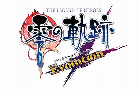 英雄伝説零の軌跡Evolutionロゴ