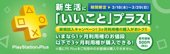 PS+3ヶ月新規