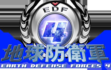地球防衛軍4ロゴ