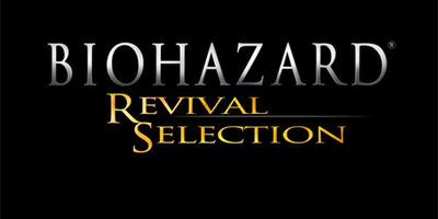 バイオハザード リバイバルセレクション(「BIOHAZARD archives 特別版」プロダクトコード同梱)