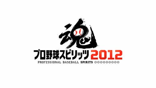 プロスピ2013ロゴ