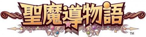 聖魔導物語ロゴ
