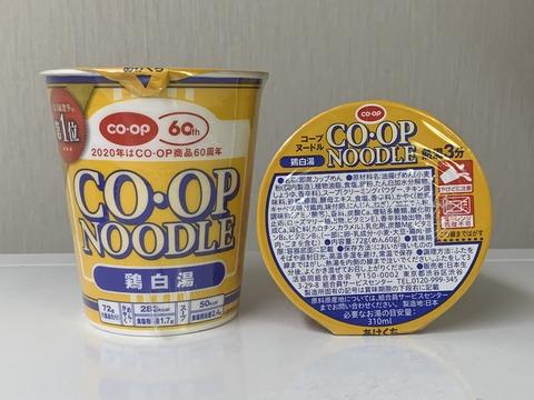 コープ『日清食品|コープヌードル鶏白湯』。[200404Sat]