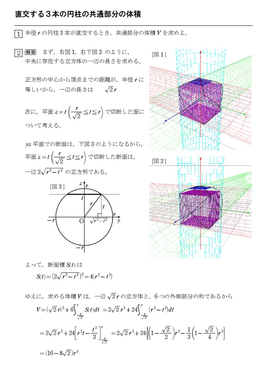 求め 表面積 方 円柱 の の