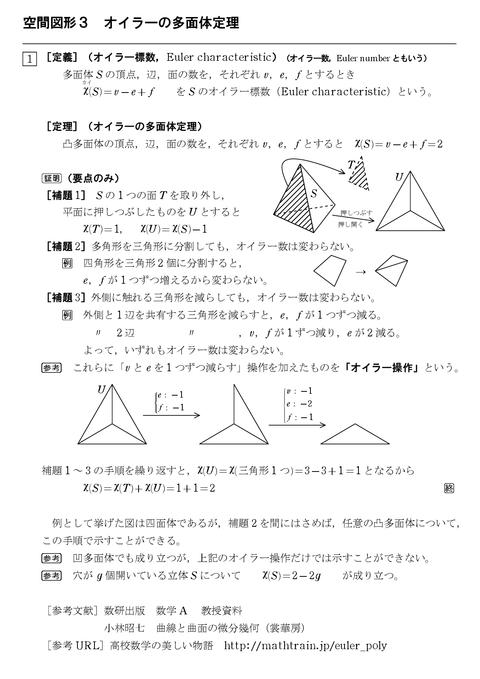 数学A : 怜悧玲瓏 ~高校数学を天空から俯瞰する~