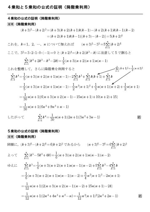4乗和と5乗和の公式の証明(差分利用)