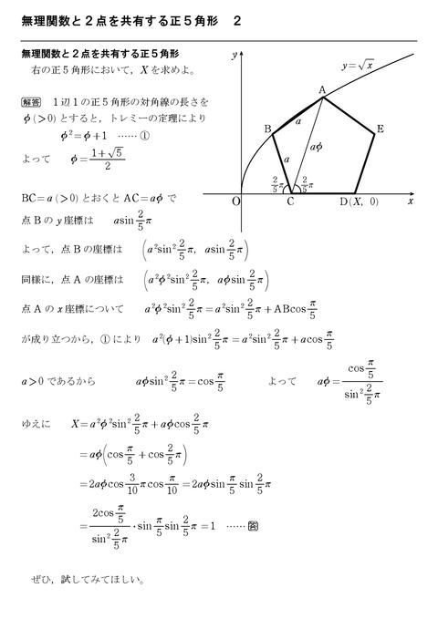 無理関数と2点を共有する正5角形 2