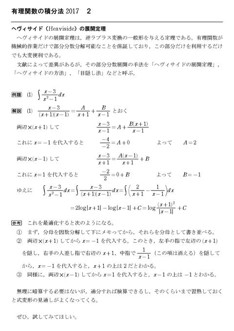 有理関数の積分法2017_2