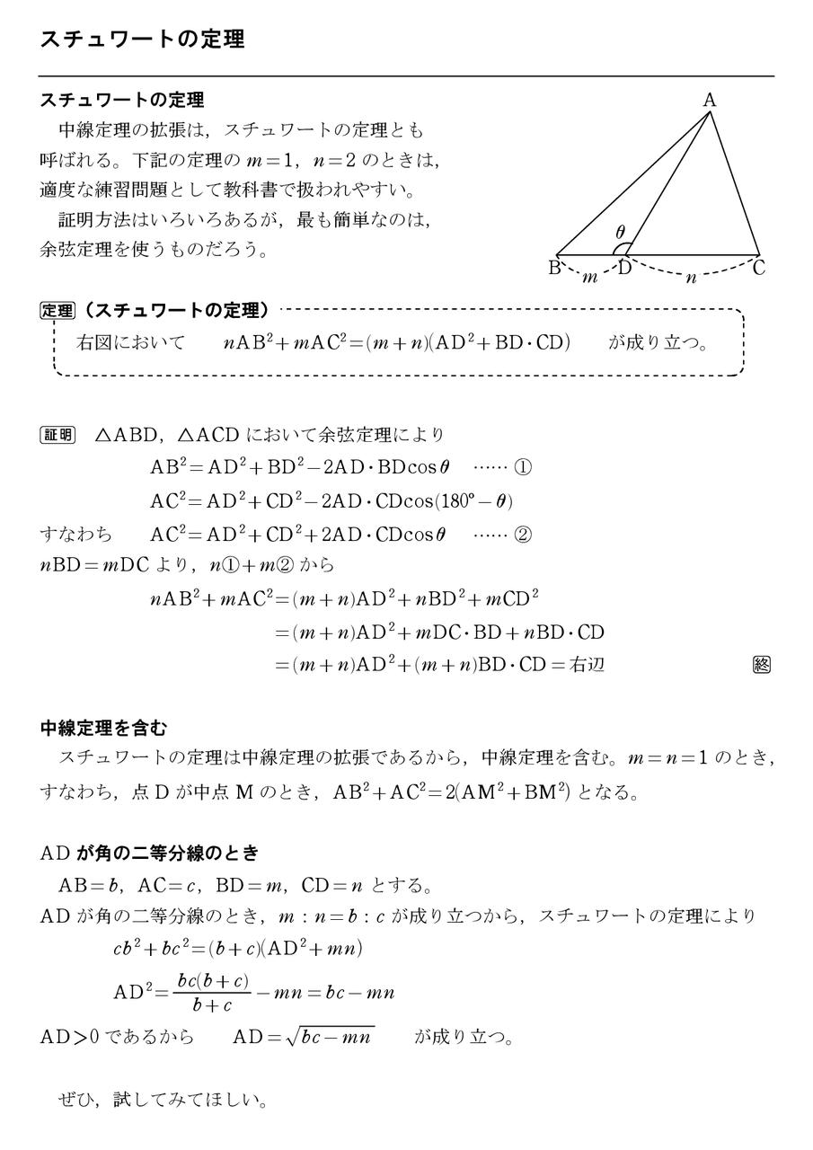 スチュワートの定理 : 怜悧玲瓏 ~高校数学を天空から俯瞰する~