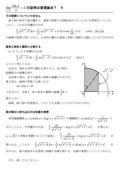 sinx/xの極限は循環論法?4
