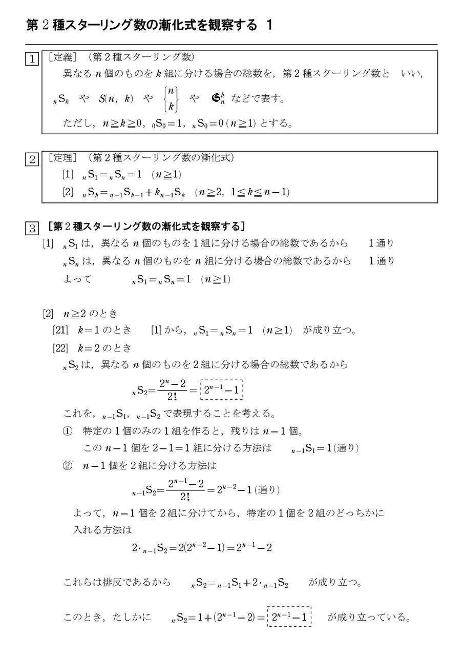 差分和分 : 怜悧玲瓏 ~高校数学...