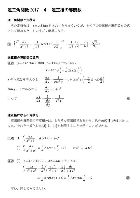 怜悧玲瓏 ~高校数学を天空から...