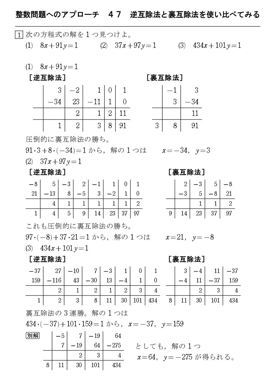 整数問題へのアプローチ 51 ...