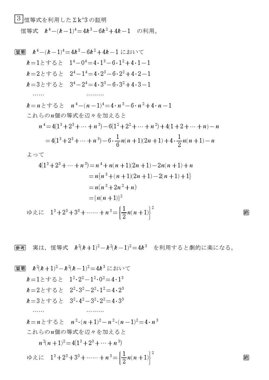 公式 の 三 乗 ★三乗の公式(展開)★(a+b)^3はどうやってやる?? 中学数学・理科の学習まとめサイト!