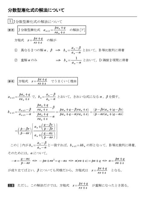 spr タグ :行列対角化固有値 怜悧玲瓏 ~高校数学を天空から俯瞰する~