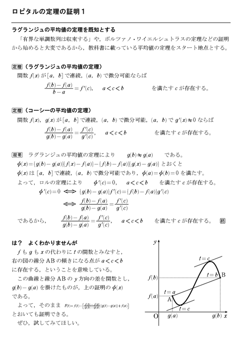 ロピタルの定理の証明1