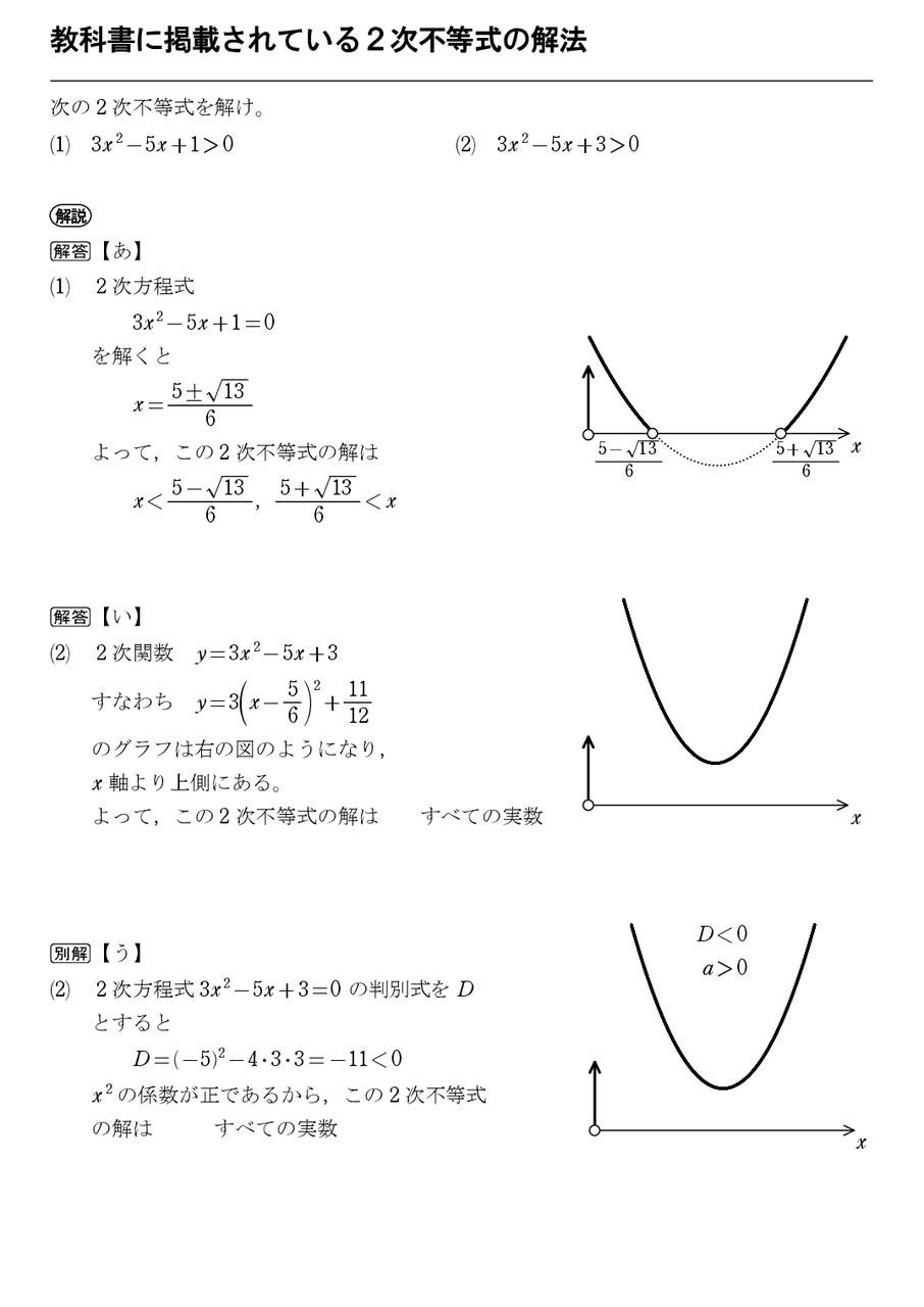 2次不等式の解法の最適化II : 怜...
