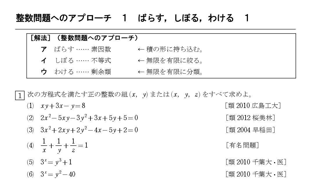 整数問題へのアプローチ 5 ばら...