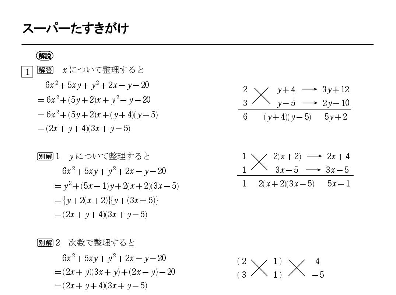2 文字 2 次で,6 項すべて,力一杯ある因数分解は, 「最低次の文字で整理」という方針に則り「x で整理」または「y で整理」するのが常道だ。