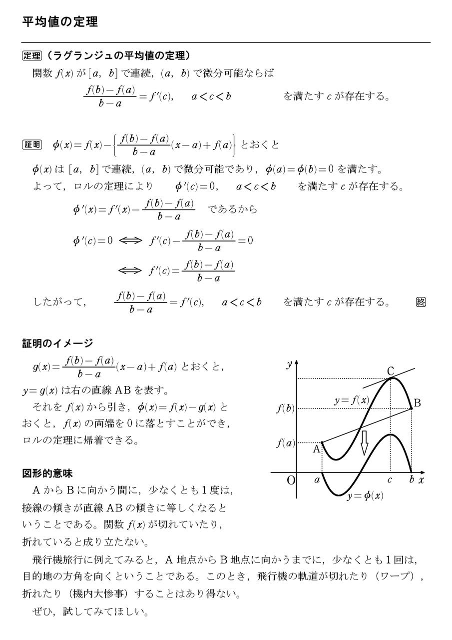 平均 値 の 定理