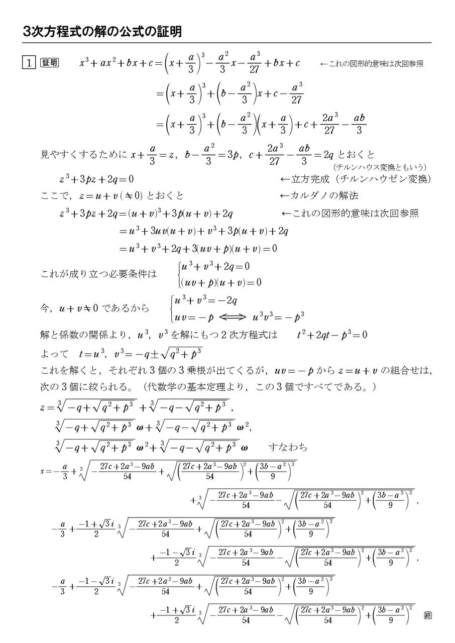 解き方 高 次 方程式