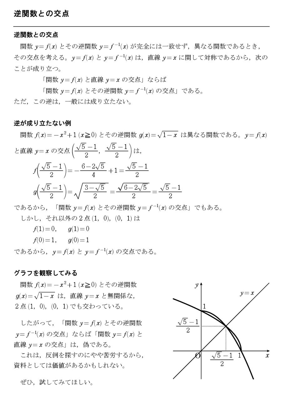 逆関数との交点 : 怜悧玲瓏 ~高校数学を天空から俯瞰する~