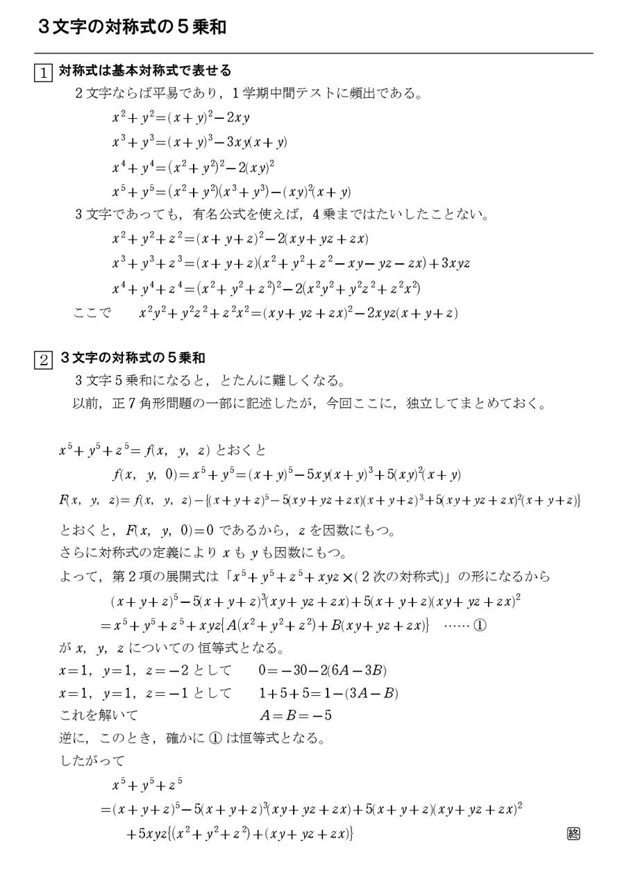 3文字の対称式の5乗和