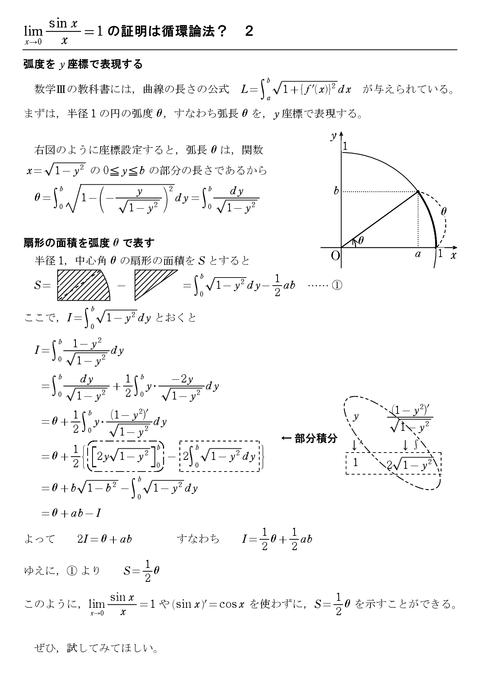 sinx/xの極限は循環論法?2