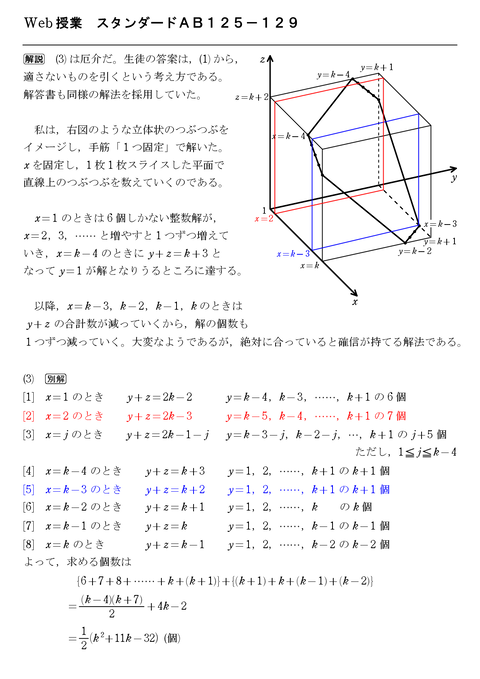 Web授業SAB125-129_3