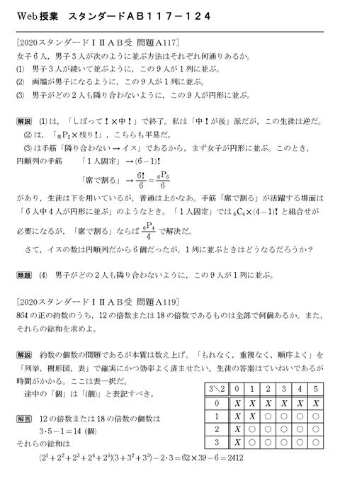 Web授業SAB117-122