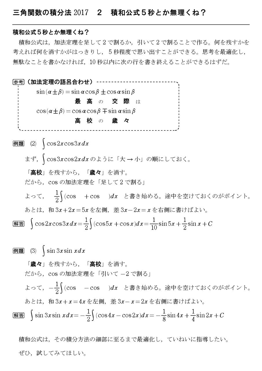三角 関数 公式
