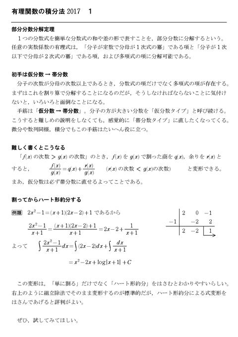 有理関数の積分法2017_1