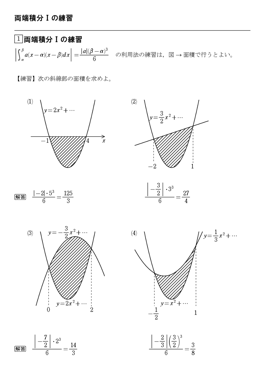 すべての講義 1次関数 問題 : 評価 -- 1(最低) 2 3 4 5(最高 ...