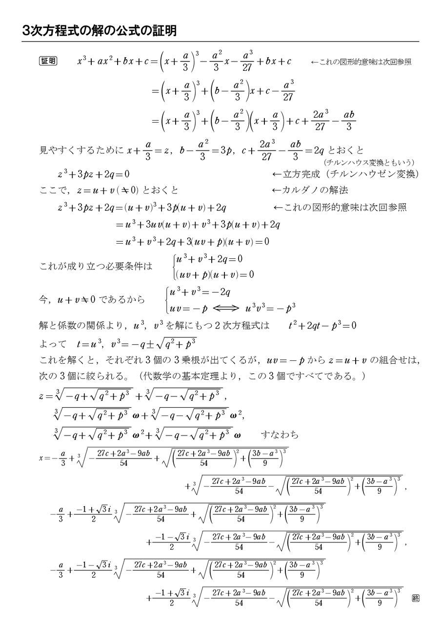 公式 方程式 二 の 次 解