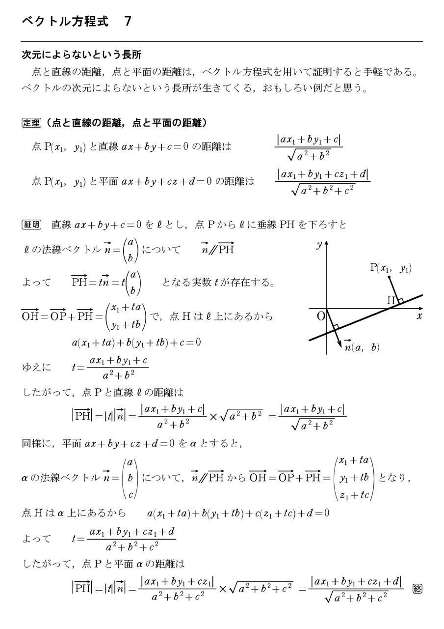 法 線 の 方程式