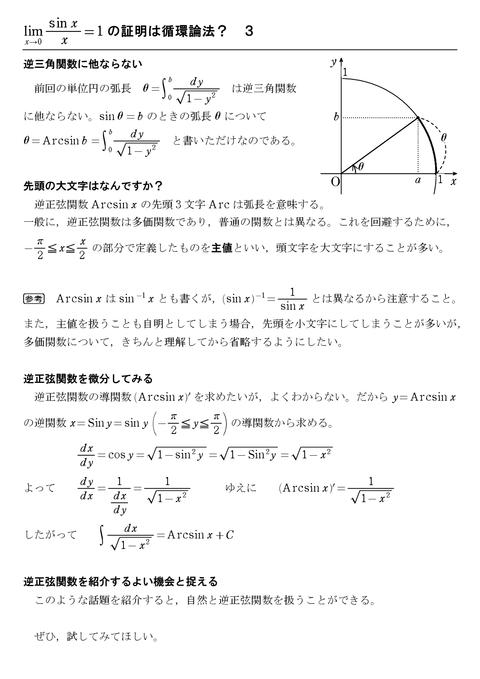 sinx/xの極限は循環論法?3