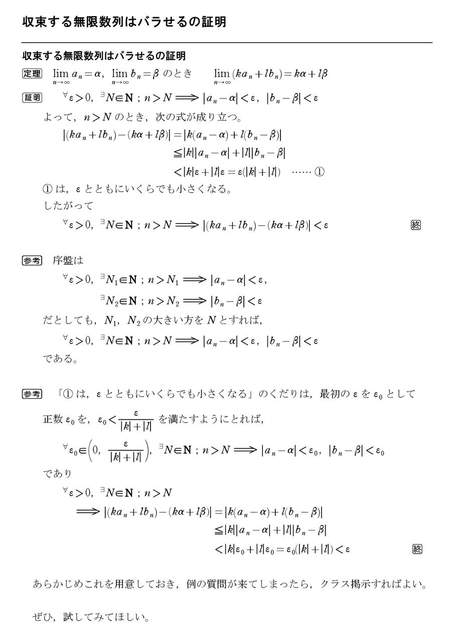アペリーの定理