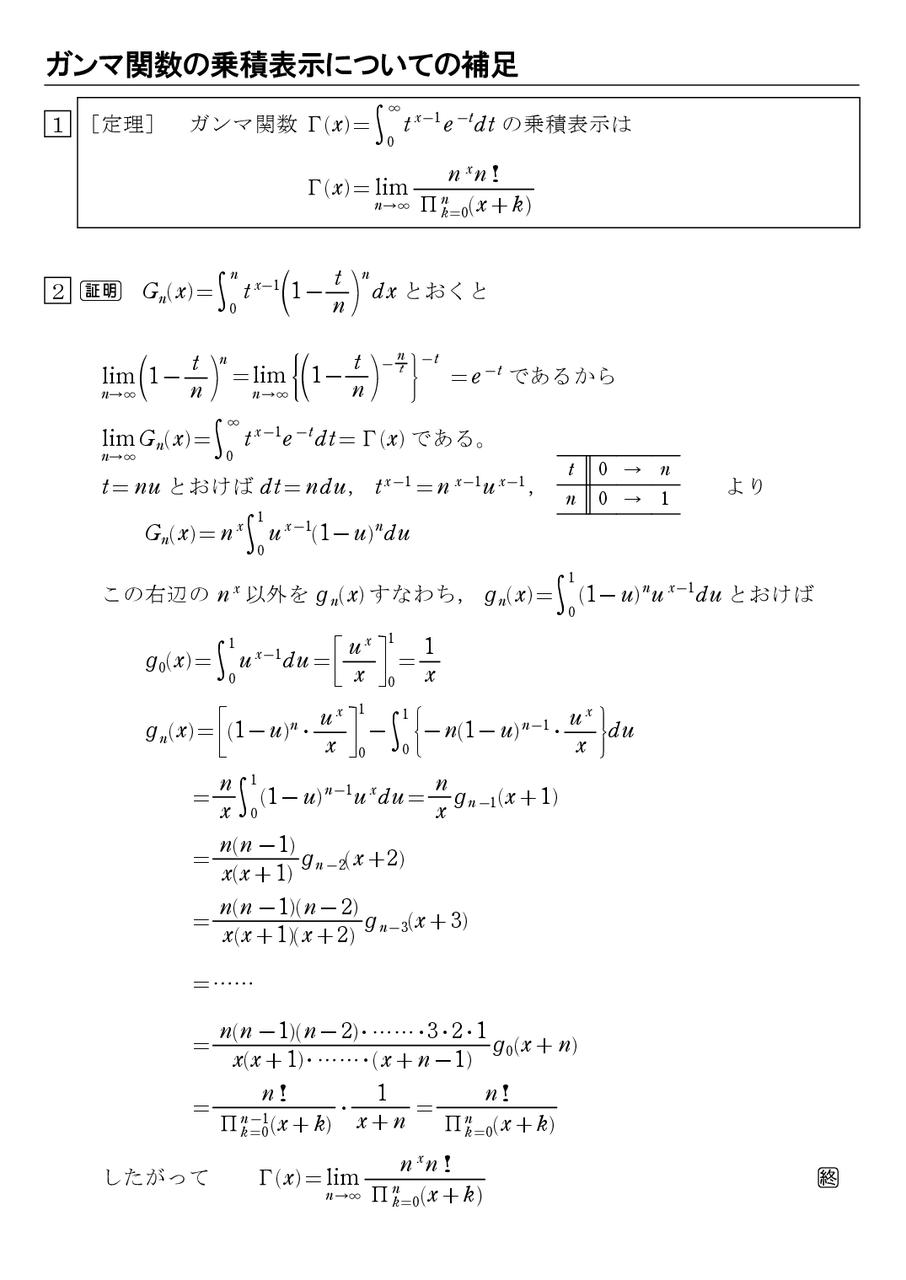 高校数学のちょっと先 : 怜悧玲...
