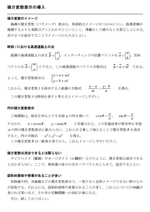 媒介変数表示の導入