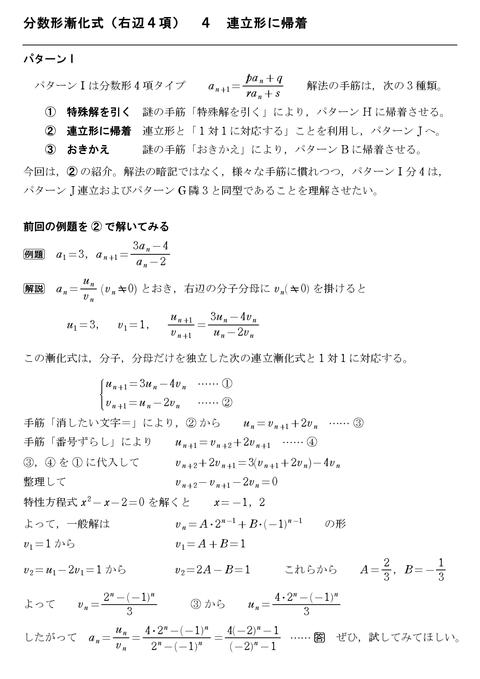 分数形漸化式(右辺4項)4