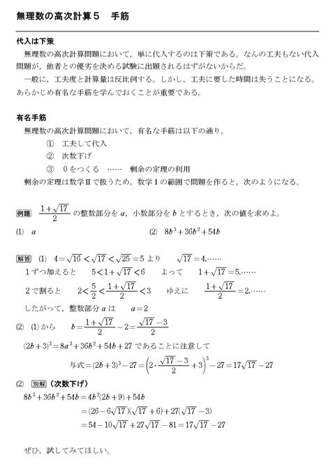 無理数の高次計算5