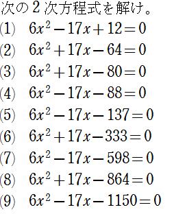 ... 高校数学を天空から俯瞰する : 数学 方程式 問題 : 数学