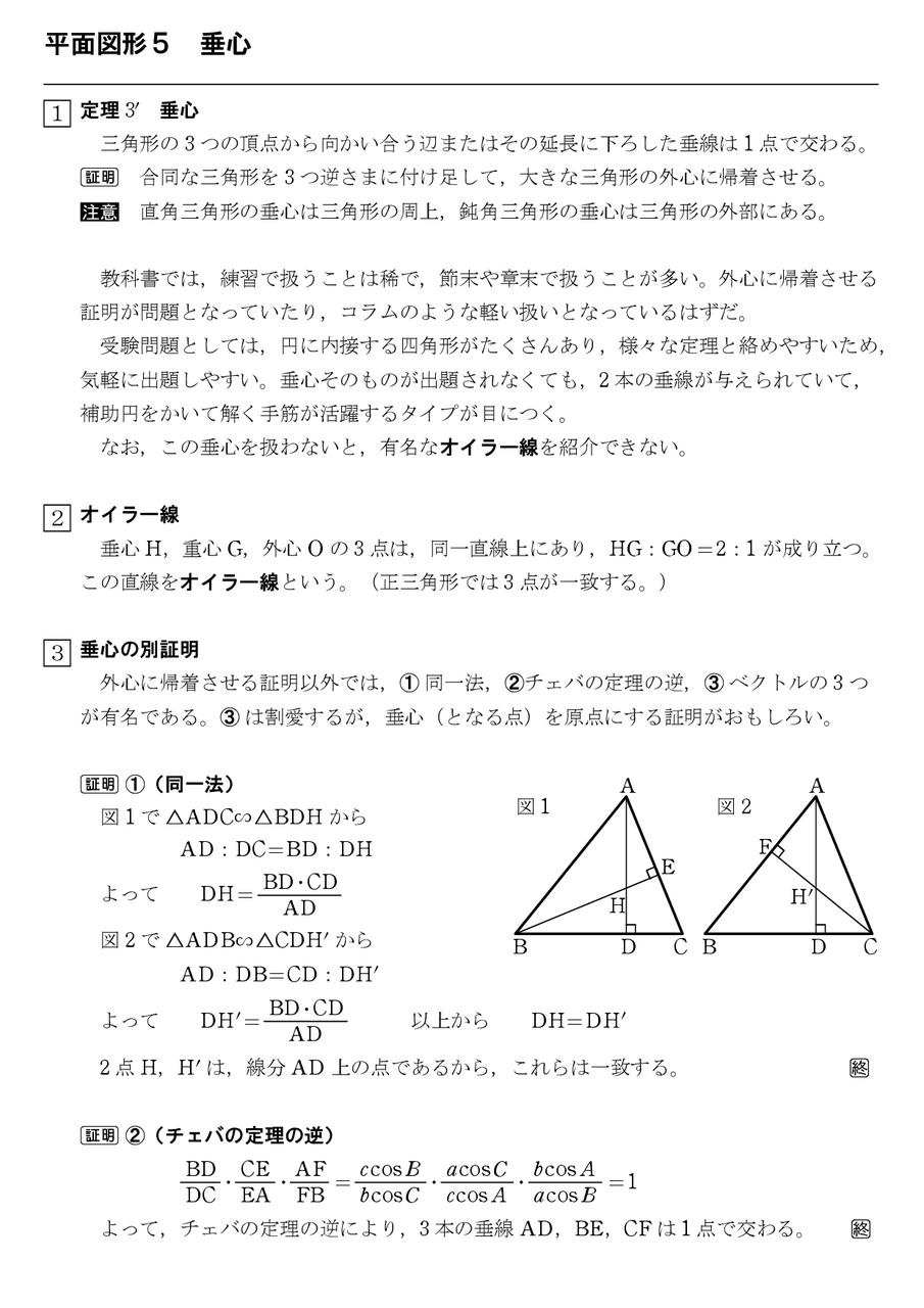 の 多面体 定理 オイラー